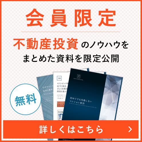 会員限定/マンション経営ガイドブック/資料をダウンロード