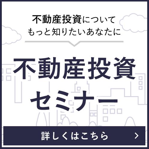 ムリなく始める不動産投資セミナー/投資を始めたいあなたに/東京・大阪の2都市で開催