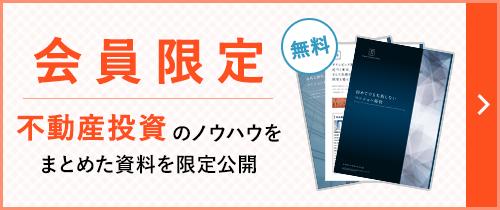 会員限定/マンション経営ガイドブック資料ダウンロード