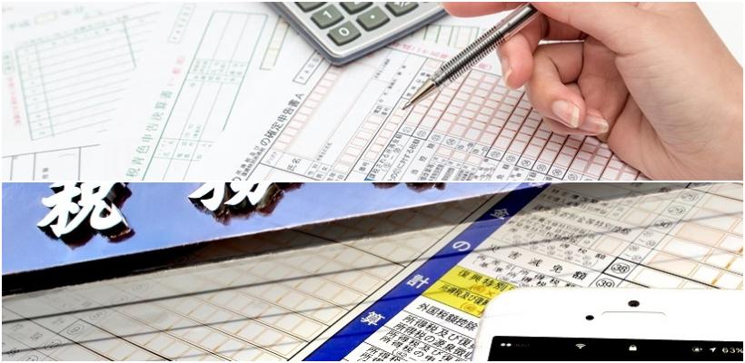 不動産投資(マンション経営)と節税1